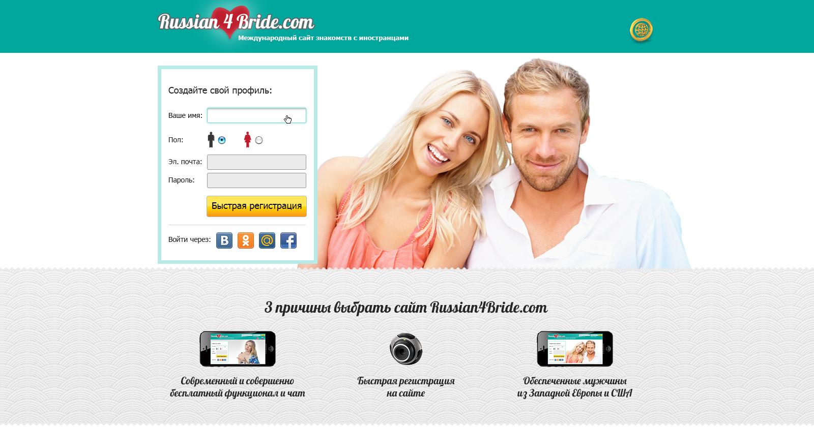 Иностранцами с хороший посоветуйте знакомства сайт